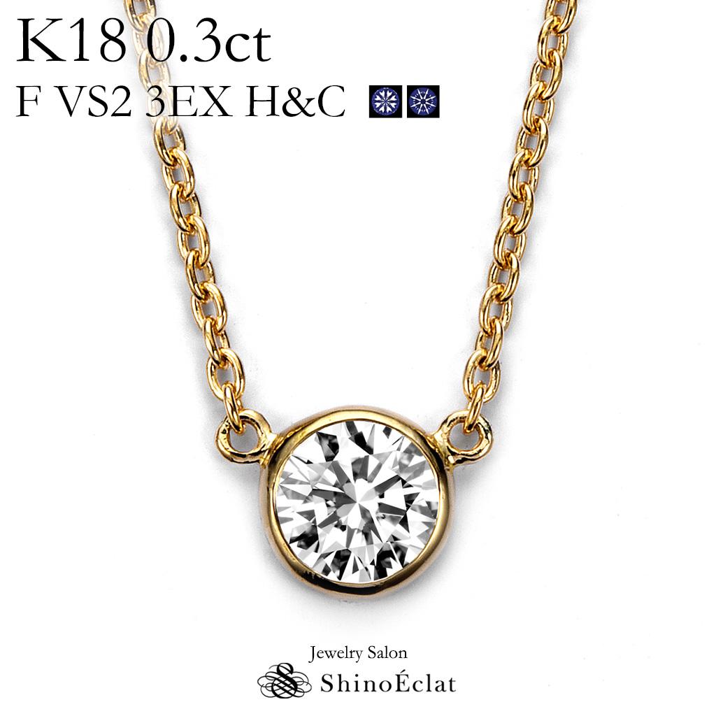 K18 ダイヤモンド ネックレス 一粒 Bezel(ベゼル) 0.3ct F VS2 3EX(トリプルエクセレント) H&C 鑑定書 excellent 0.3カラット diamond necklace gold ladies レディース 18k 18金 一粒ダイヤ