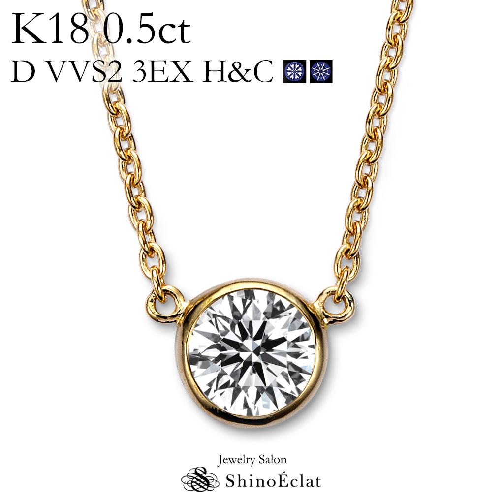 K18 ダイヤモンド ネックレス 一粒 Bezel(ベゼル) 0.5ct D VVS2 3EX(トリプルエクセレント) H&C 鑑定書 excellent 0.5カラット diamond necklace gold ladies レディース 18k 18金 一粒ダイヤ