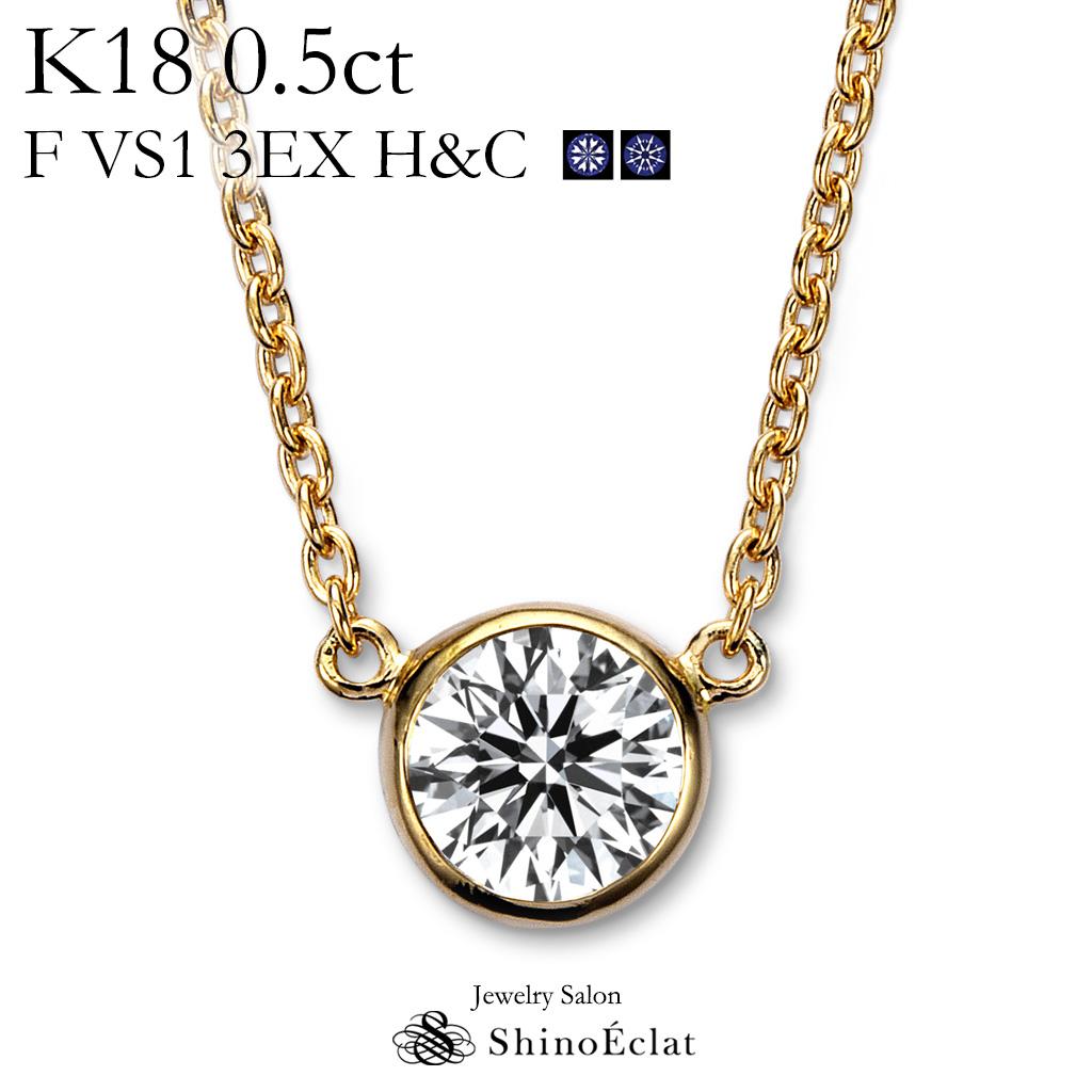 K18 ダイヤモンド ネックレス 一粒 Bezel(ベゼル) 0.5ct F VS1 3EX(トリプルエクセレント) H&C 鑑定書 excellent 0.5カラット diamond necklace gold ladies レディース 18k 18金 一粒ダイヤ