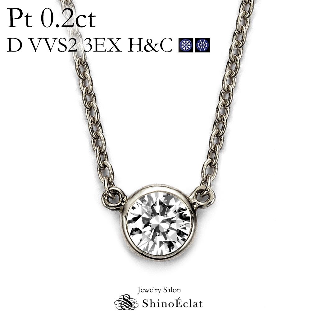 ダイヤモンド ネックレス 一粒 プラチナ Bezel(ベゼル) 0.2ct D VVS2 3EX H&C 鑑定書 excellent 0.2カラット ダイヤ ネックレス diamond necklace platinum ladies 一粒ダイヤ ダイヤ 送料無料