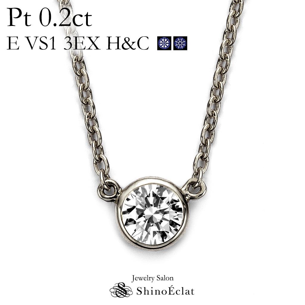 プラチナ ネックレス ダイヤモンド 一粒 Bezel(ベゼル) 0.2ct E VS1 3EX H&C 鑑定書 excellent 0.2カラット platinum necklace diamond ladies レディース 一粒ダイヤ ダイヤ 送料無料
