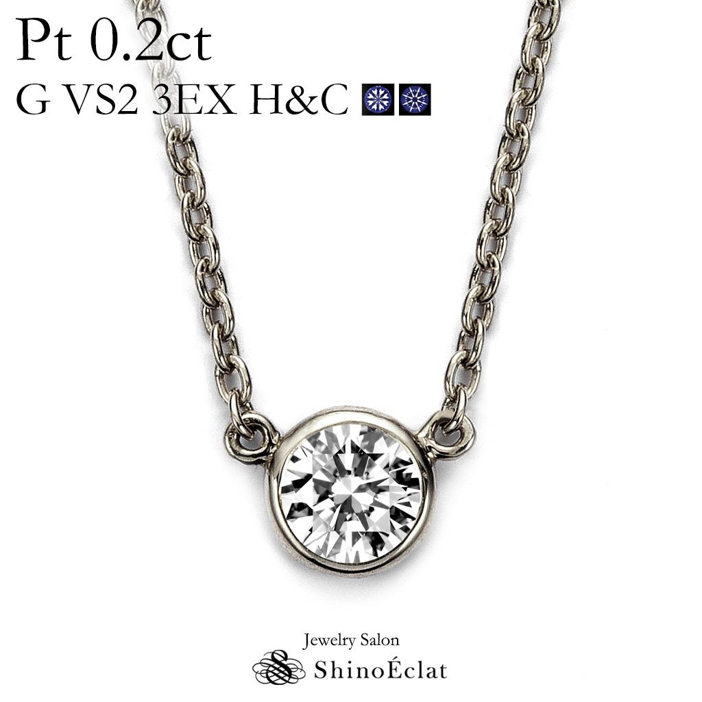 プラチナ ネックレス ダイヤモンド 一粒 Bezel(ベゼル) 0.2ct G VS2 3EX H&C 鑑定書 excellent 0.2カラット platinum necklace diamond ladies レディース 一粒ダイヤ ダイヤ 送料無料