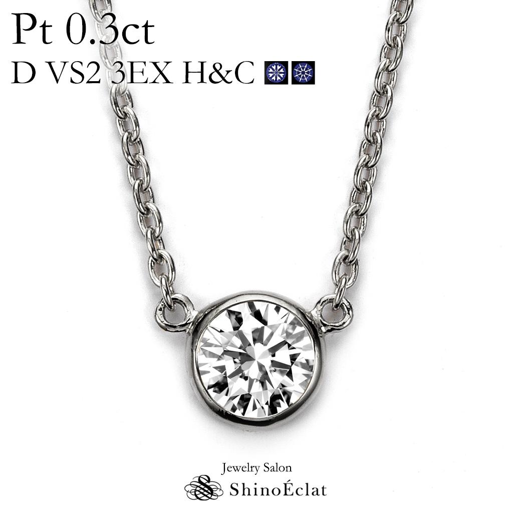 プラチナ ネックレス ダイヤモンド 一粒 Bezel(ベゼル) 0.3ct D VS2 3EX(トリプルエクセレント) H&C 鑑定書 excellent 0.3カラット platinum necklace diamond ladies レディース 一粒ダイヤ