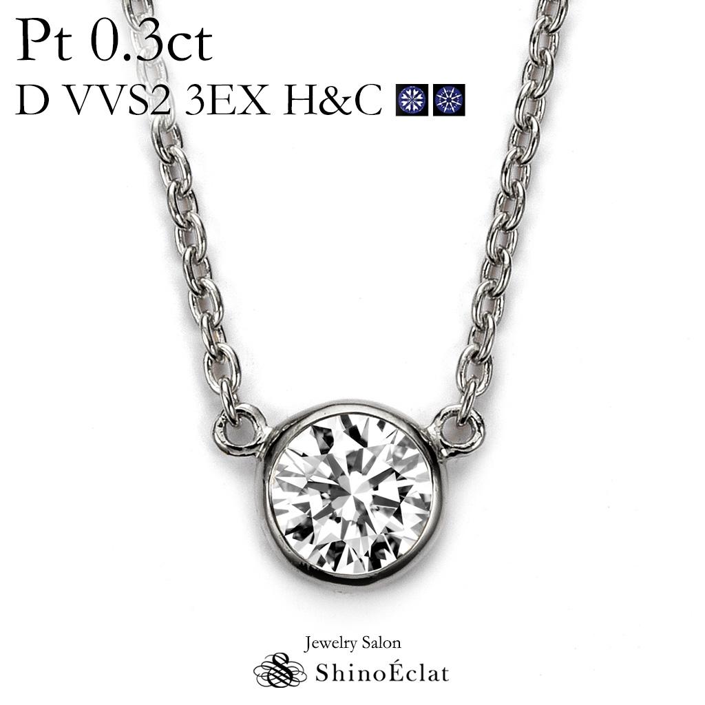 プラチナ ネックレス ダイヤモンド 一粒 Bezel(ベゼル) 0.3ct D VVS2 3EX(トリプルエクセレント) H&C 鑑定書 excellent 0.3カラット platinum necklace diamond ladies レディース 一粒ダイヤ