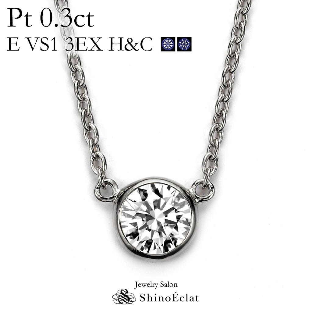 プラチナ ネックレス ダイヤモンド 一粒 Bezel(ベゼル) 0.3ct E VS1 3EX(トリプルエクセレント) H&C 鑑定書 excellent 0.3カラット platinum necklace diamond ladies レディース 一粒ダイヤ