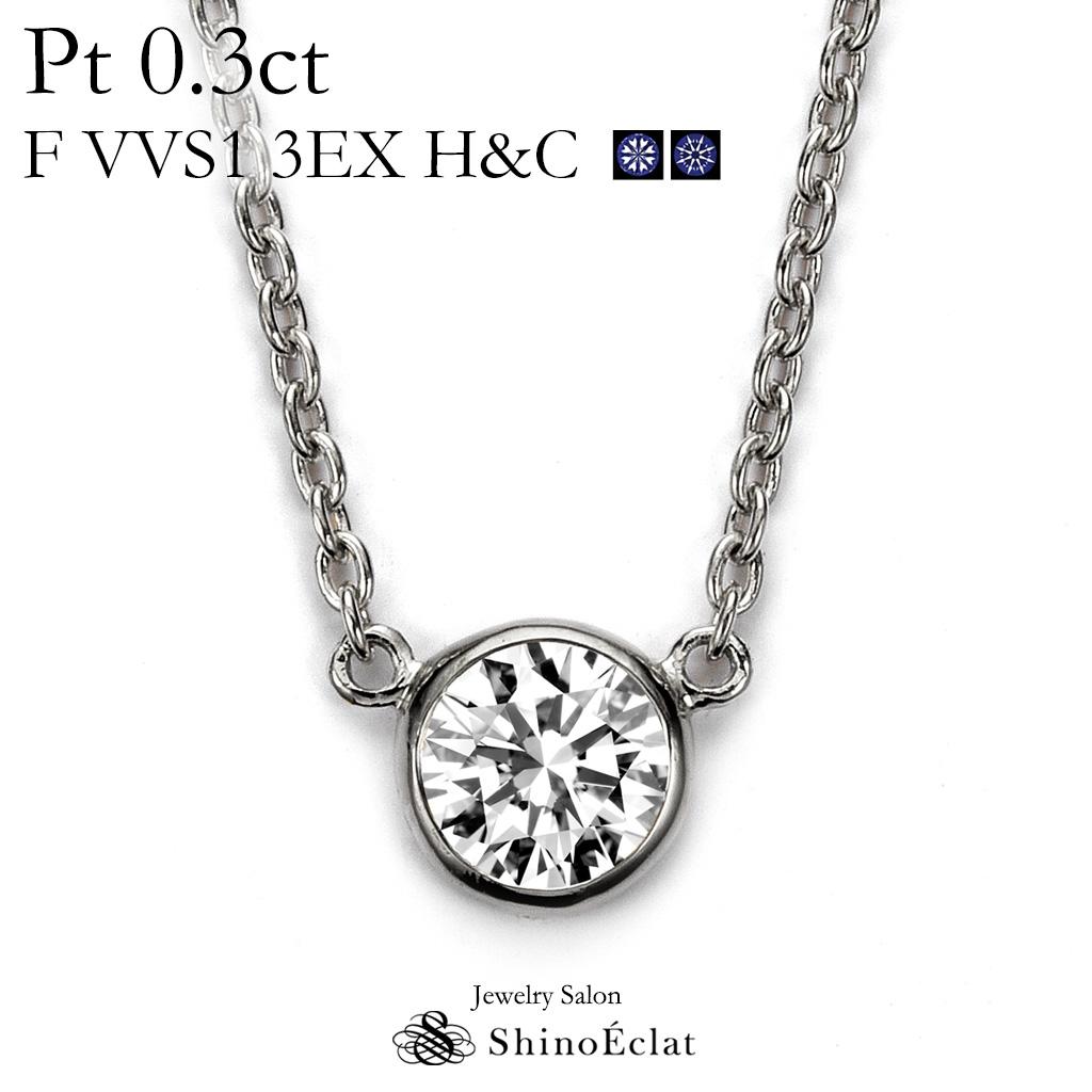 プラチナ ネックレス ダイヤモンド 一粒 Bezel(ベゼル) 0.3ct F VVS1 3EX(トリプルエクセレント) H&C 鑑定書 excellent 0.3カラット platinum necklace diamond ladies レディース 一粒ダイヤ