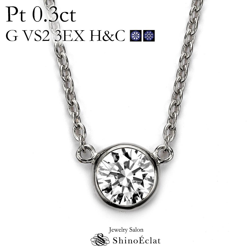 プラチナ ネックレス ダイヤモンド 一粒 Bezel(ベゼル) 0.3ct G VS2 3EX(トリプルエクセレント) H&C 鑑定書 excellent 0.3カラット platinum necklace diamond ladies レディース 一粒ダイヤ