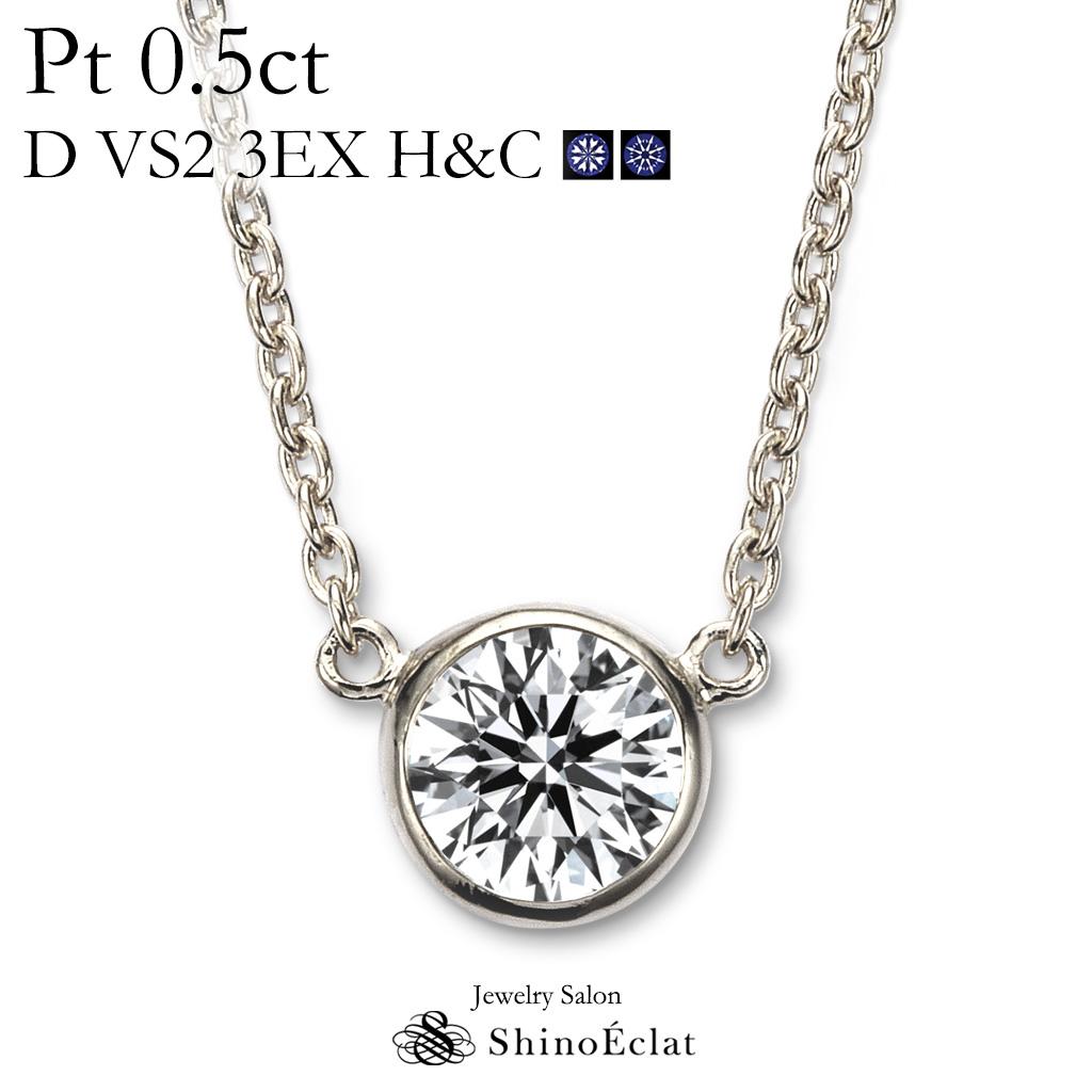 プラチナ ネックレス ダイヤモンド 一粒 Bezel(ベゼル) 0.5ct D VS2 3EX(トリプルエクセレント) H&C 鑑定書 excellent 0.5カラット platinum necklace diamond ladies レディース 一粒ダイヤ