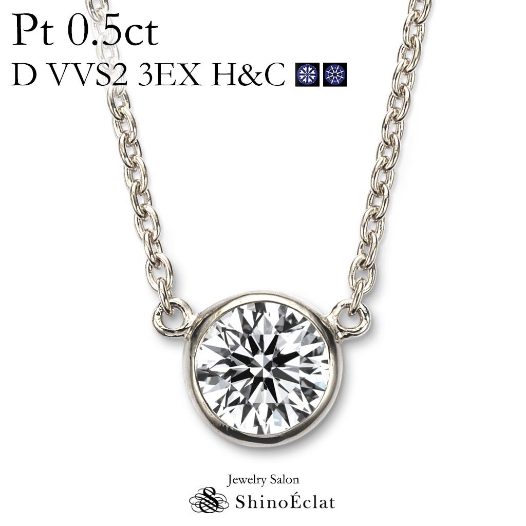 プラチナ ネックレス ダイヤモンド 一粒 Bezel(ベゼル) 0.5ct D VVS2 3EX(トリプルエクセレント) H&C 鑑定書 excellent 0.5カラット platinum necklace diamond ladies レディース 一粒ダイヤ