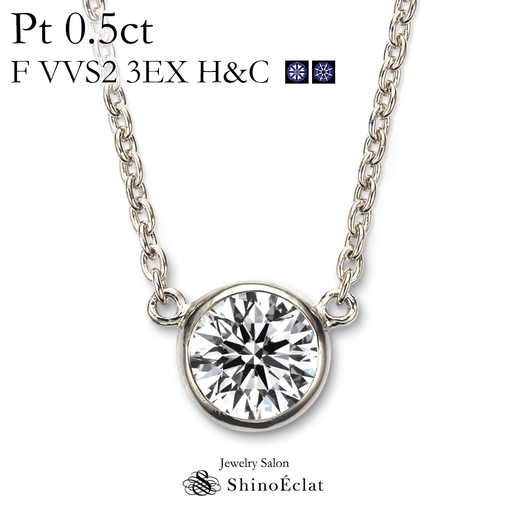 プラチナ ネックレス ダイヤモンド 一粒 Bezel(ベゼル) 0.5ct F VVS2 3EX(トリプルエクセレント) H&C 鑑定書 excellent 0.5カラット platinum necklace diamond ladies レディース 一粒ダイヤ