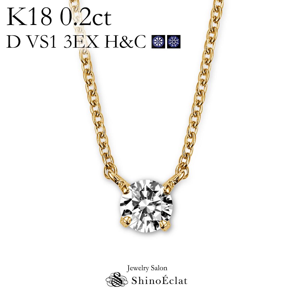 ダイヤ ネックレス K18 0.2ct D VS1 3EX HC 鑑定書 K18 ダイヤモンド ネックレス 一粒 Quatre(キャトル) 0.2ct D VS1 3EX(トリプルエクセレント) HC 鑑定書 excellent 0.2カラット diamond necklace gold ladies レディース 18k 18金 一粒ダイヤ