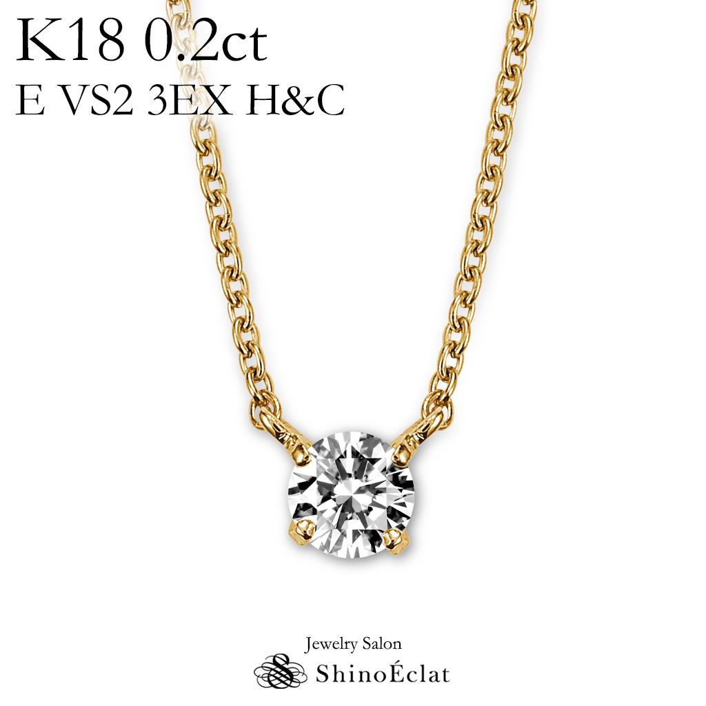 K18 ダイヤモンド ネックレス 一粒 Quatre(キャトル) 0.2ct E VS2 3EX(トリプルエクセレント) H&C 鑑定書 excellent 0.2カラット diamond necklace gold ladies レディース 18k 18金 一粒ダイヤ