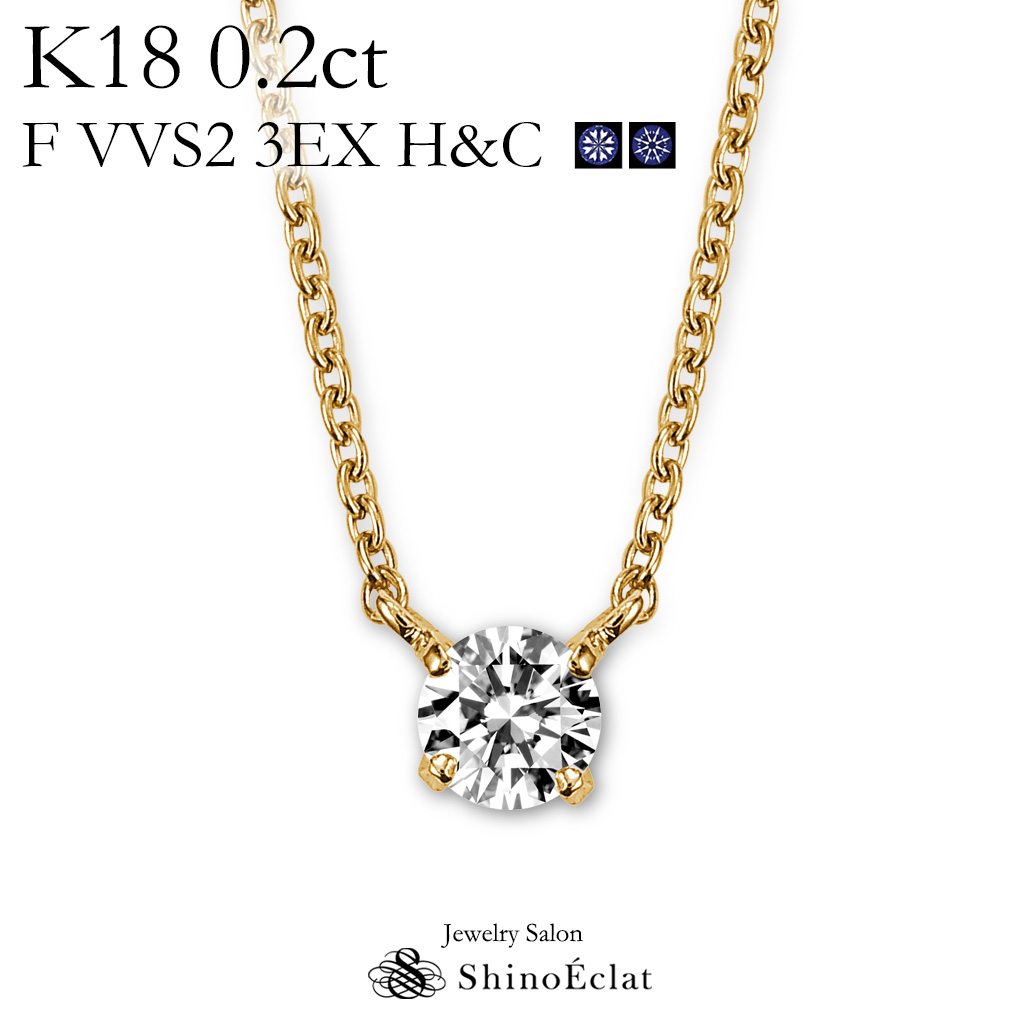 K18 ダイヤモンド ネックレス 一粒 Quatre(キャトル) 0.2ct F VVS2 3EX(トリプルエクセレント) H&C 鑑定書 excellent 0.2カラット diamond necklace gold ladies レディース 18k 18金 一粒ダイヤ