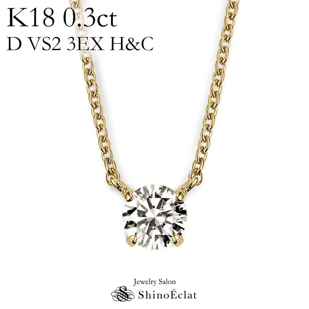 K18 ダイヤモンド ネックレス 一粒 Quatre(キャトル) 0.3ct D VS2 3EX(トリプルエクセレント) H&C 鑑定書 excellent 0.3カラット diamond necklace gold ladies レディース 18k 18金 一粒ダイヤ