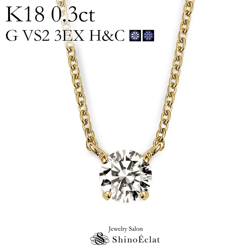 K18 ダイヤモンド ネックレス 一粒 Quatre(キャトル) 0.3ct G VS2 3EX(トリプルエクセレント) H&C 鑑定書 excellent 0.3カラット diamond necklace gold ladies レディース 18k 18金 一粒ダイヤ