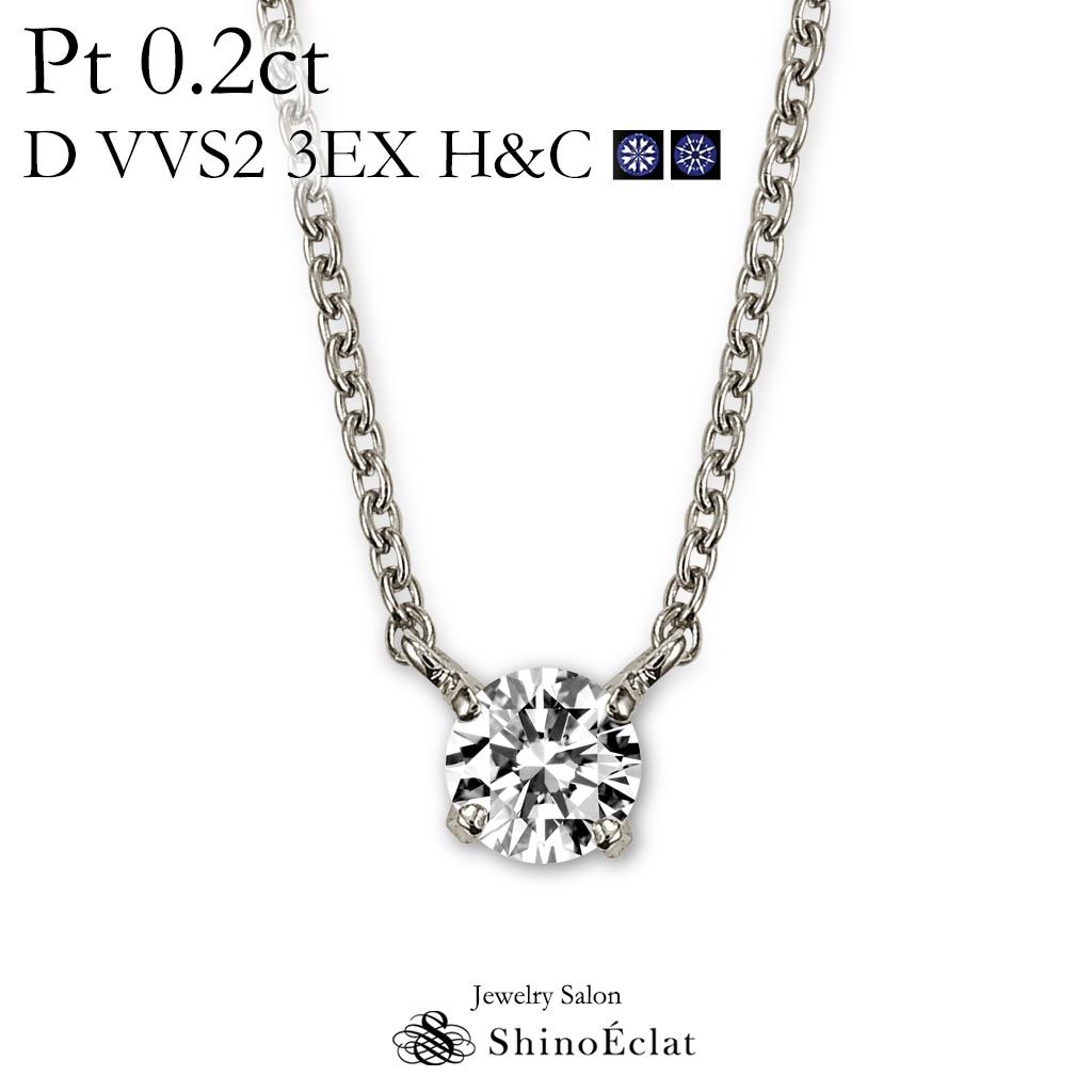 プラチナ ネックレス ダイヤモンド 一粒 Quatre(キャトル) 0.2ct D VVS2 3EX H&C 鑑定書 excellent 0.2カラット platinum necklace diamond ladies レディース 一粒ダイヤ ダイヤ 送料無料