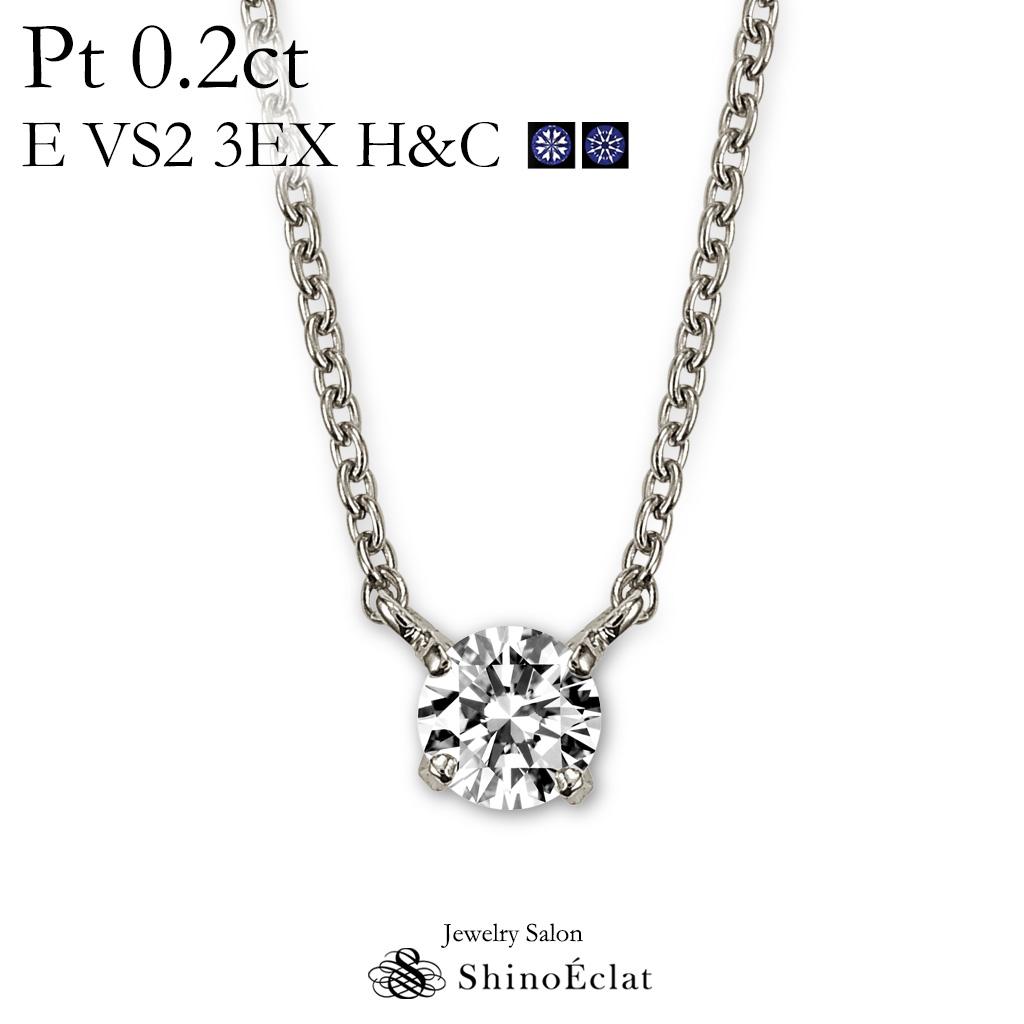 プラチナ ネックレス ダイヤモンド 一粒 Quatre(キャトル) 0.2ct E VS2 3EX H&C 鑑定書 excellent 0.2カラット platinum necklace diamond ladies レディース 一粒ダイヤ ダイヤ 送料無料