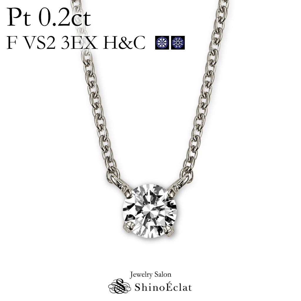 プラチナ ネックレス ダイヤモンド 一粒 Quatre(キャトル) 0.2ct F VS2 3EX H&C 鑑定書 excellent 0.2カラット platinum necklace diamond ladies レディース 一粒ダイヤ ダイヤ 送料無料