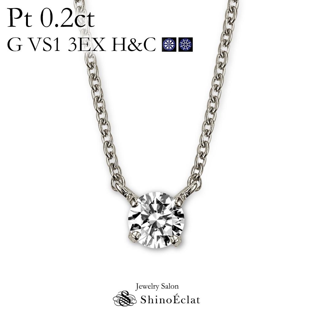 プラチナ ネックレス ダイヤモンド 一粒 Quatre(キャトル) 0.2ct G VS1 3EX H&C 鑑定書 excellent 0.2カラット platinum necklace diamond ladies レディース 一粒ダイヤ ダイヤ 送料無料