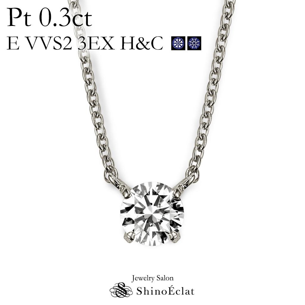 プラチナ ネックレス ダイヤモンド 一粒 Quatre(キャトル) 0.3ct E VVS2 3EX(トリプルエクセレント) H&C(ハートアンドキューピッド) 鑑定書 excellent 0.3カラット platinum necklace diamond ladies レディース 一粒ダイヤ