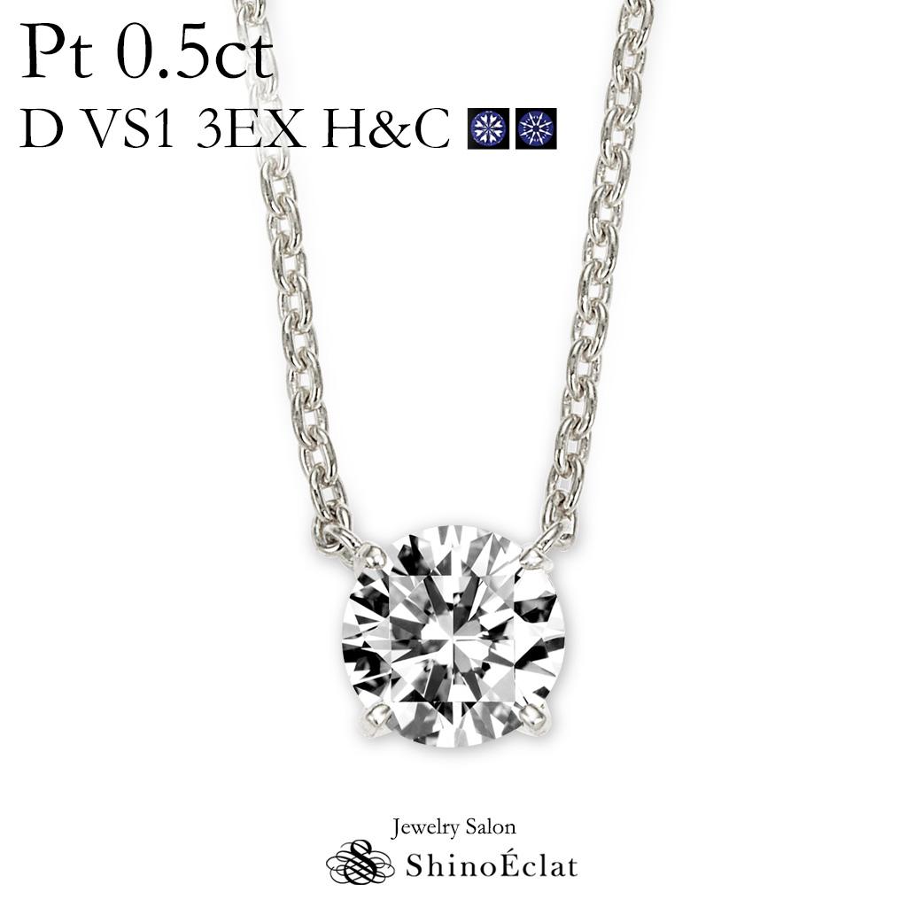 プラチナ ネックレス ダイヤモンド 一粒 Quatre(キャトル) 0.5ct D VS1 3EX(トリプルエクセレント) H&C(ハートアンドキューピッド) 鑑定書 excellent 0.5カラット platinum necklace diamond ladies レディース 一粒ダイヤ