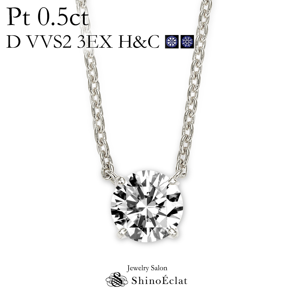 プラチナ ネックレス ダイヤモンド 一粒 Quatre(キャトル) 0.5ct D VVS2 3EX(トリプルエクセレント) H&C(ハートアンドキューピッド) 鑑定書 excellent 0.5カラット platinum necklace diamond ladies レディース 一粒ダイヤ