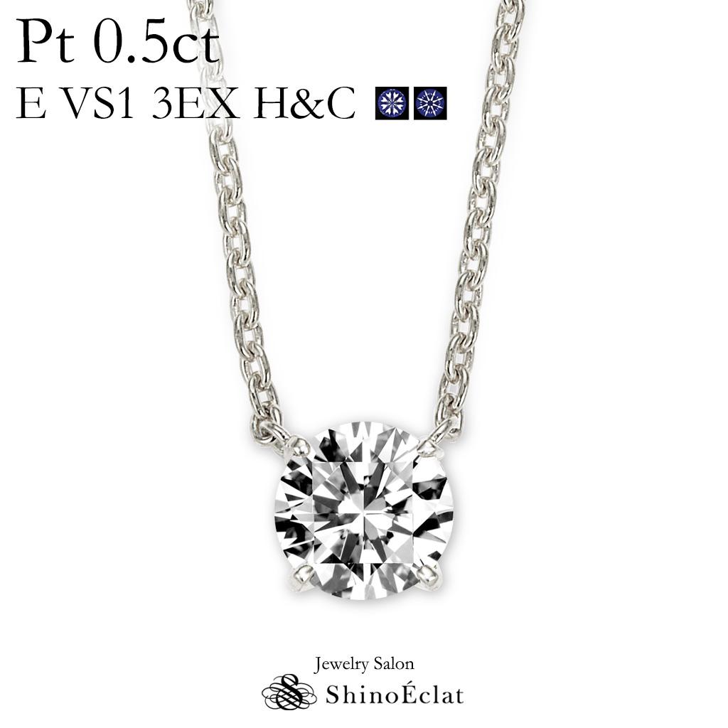 プラチナ ネックレス ダイヤモンド 一粒 Quatre(キャトル) 0.5ct E VS1 3EX(トリプルエクセレント) H&C(ハートアンドキューピッド) 鑑定書 excellent 0.5カラット platinum necklace diamond ladies レディース 一粒ダイヤ