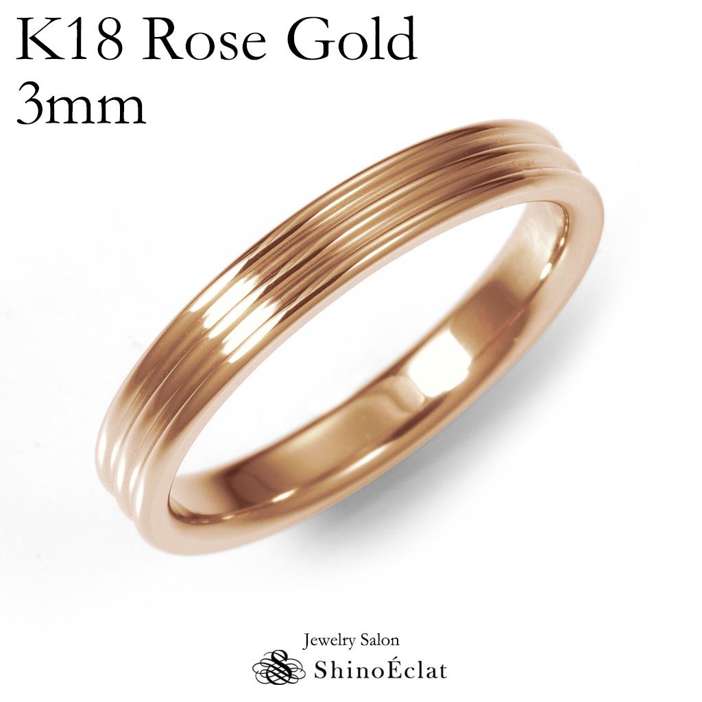 結婚指輪 K18RG(ローズゴールド) スリーロウ・マリッジリング 3mm 鍛造 刻印無料 ピンクゴールド ウェディング バンドリング 指輪 ring シンプル 単品 送料無料