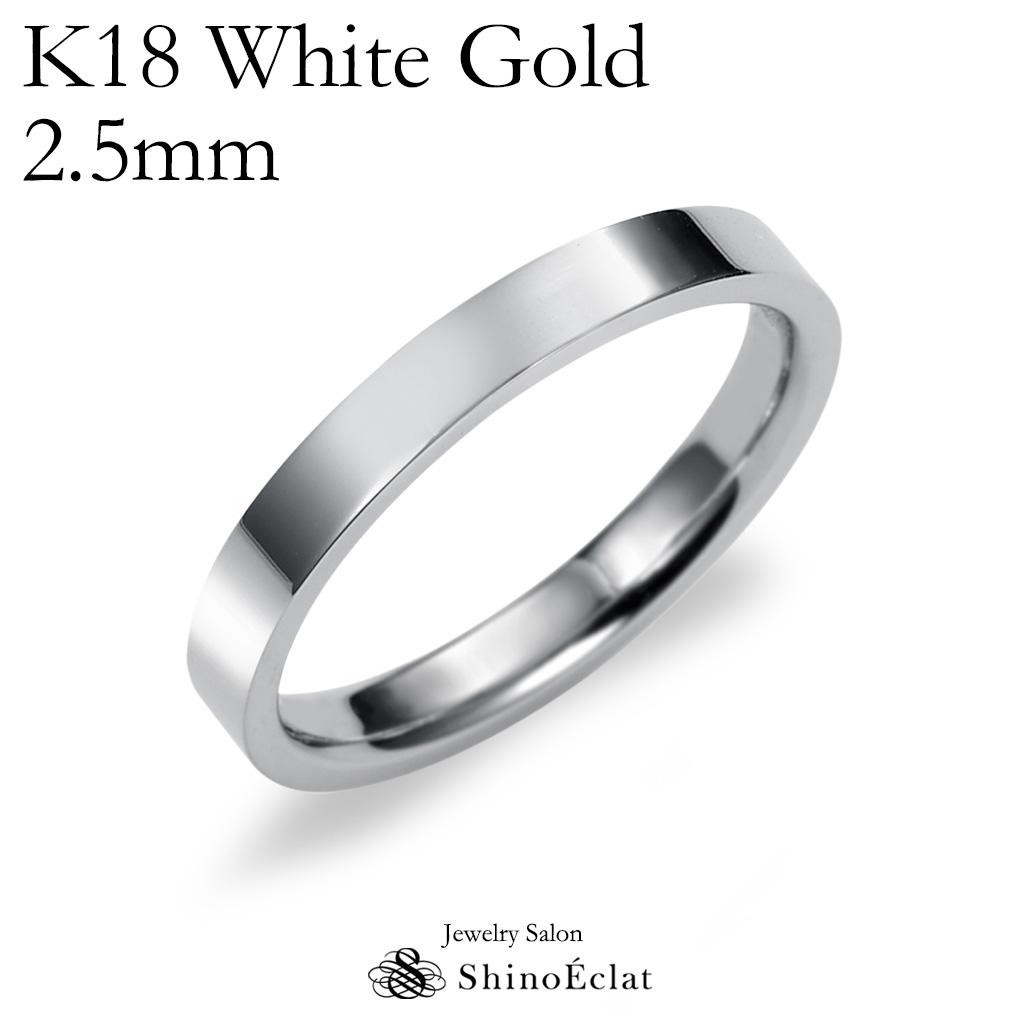結婚指輪 K18 WG(ホワイトゴールド) フラット・マリッジリング 2.5mm鍛造 平打ちタイプ 刻印無料 リング 指輪 ring