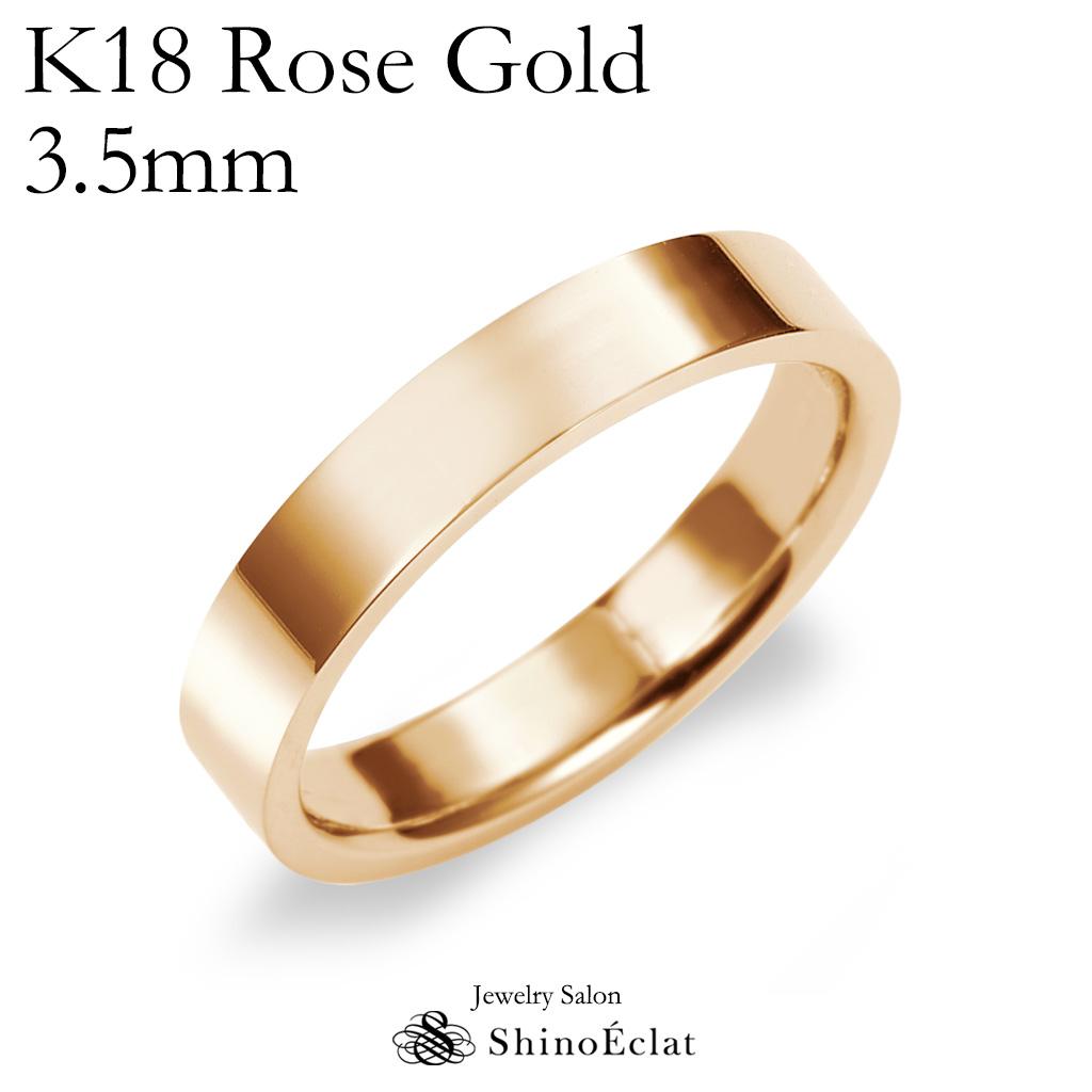 結婚指輪 K18 RG(ローズゴールド) フラット・マリッジリング 3.5mm鍛造 平打ち・幅広タイプ 刻印無料 リング 指輪 ring ピンクゴールド