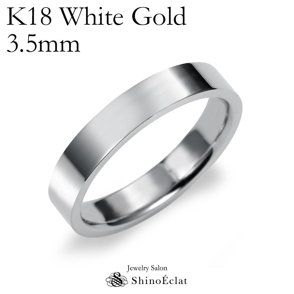 結婚指輪 K18 WG(ホワイトゴールド) フラット・マリッジリング 3.5mm鍛造 平打ち・幅広タイプ 刻印無料 リング 指輪 ring