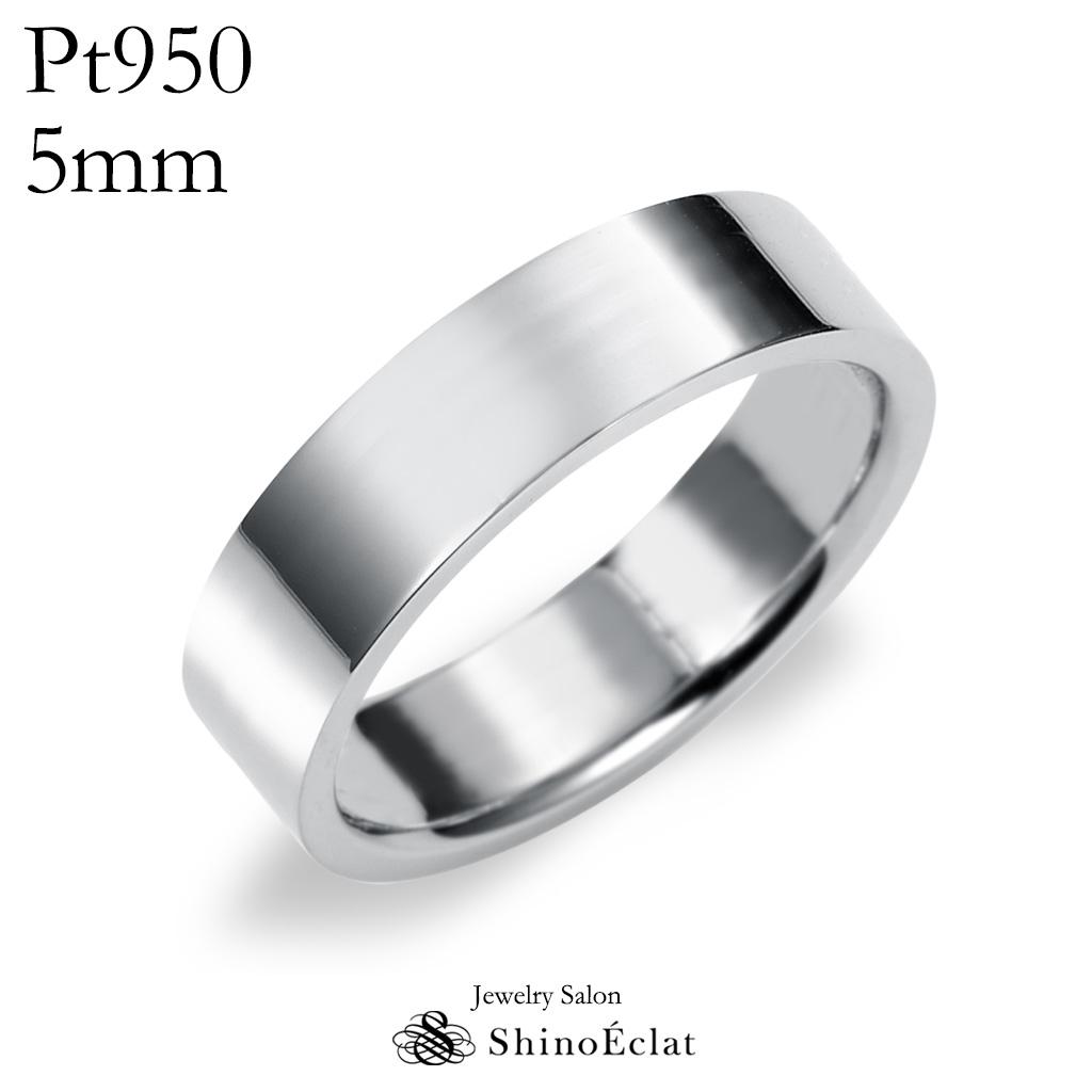 結婚指輪 プラチナ Pt950(鍛造) フラット・マリッジリング 5mm  平打ち・幅広タイプ 刻印無料 platinum リング 指輪 ring