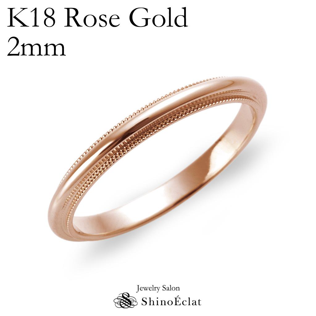 結婚指輪 K18RG(ローズゴールド) ミルグレイン・マリッジリング 2mm 鍛造 ミル打ち 刻印無料 ピンクゴールド pink gold ウェディング バンドリング 指輪 ring シンプル 単品 送料無料