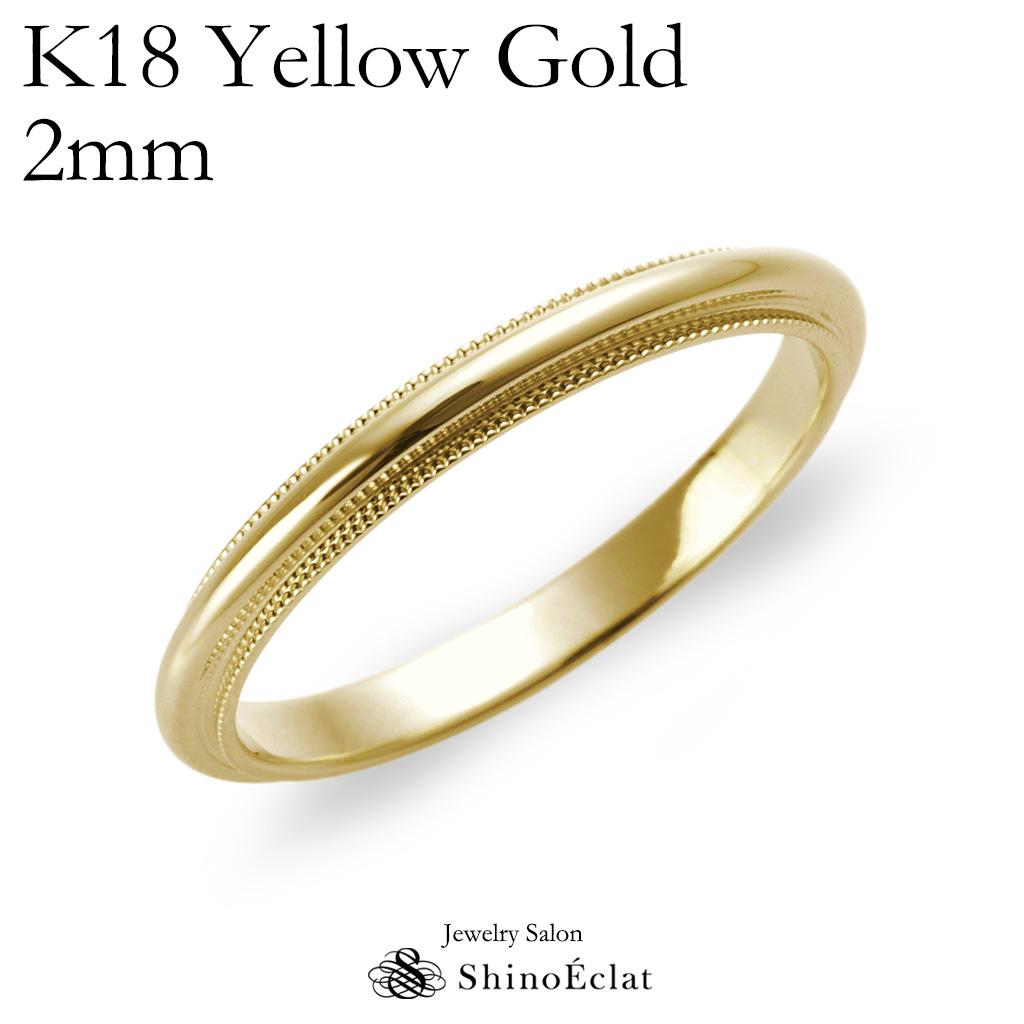 結婚指輪 ゴールド K18YG(イエローゴールド) ミルグレイン・マリッジリング 2mm 鍛造 ミル打ち 刻印無料 gold ウェディング バンドリング 指輪 ring シンプル 単品 送料無料