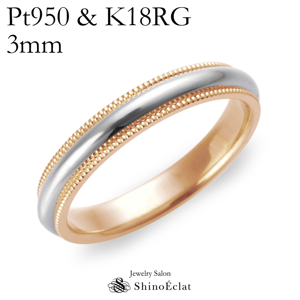 結婚指輪 Pt950 & K18RG ミルグレイン・コンビネーションマリッジリング 3mm 鍛造 ミル打ち 刻印無料 platinum pink gold ウェディング バンドリング 指輪 ring シンプル 単品 送料無料