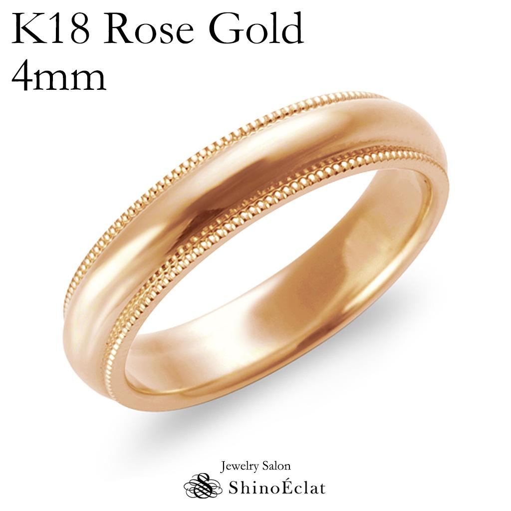 結婚指輪 K18RG(ローズゴールド) ミルグレイン・マリッジリング 4mm 鍛造 ミル打ち 刻印無料 ピンクゴールド pink gold ウェディング バンドリング 指輪 ring シンプル 単品 送料無料