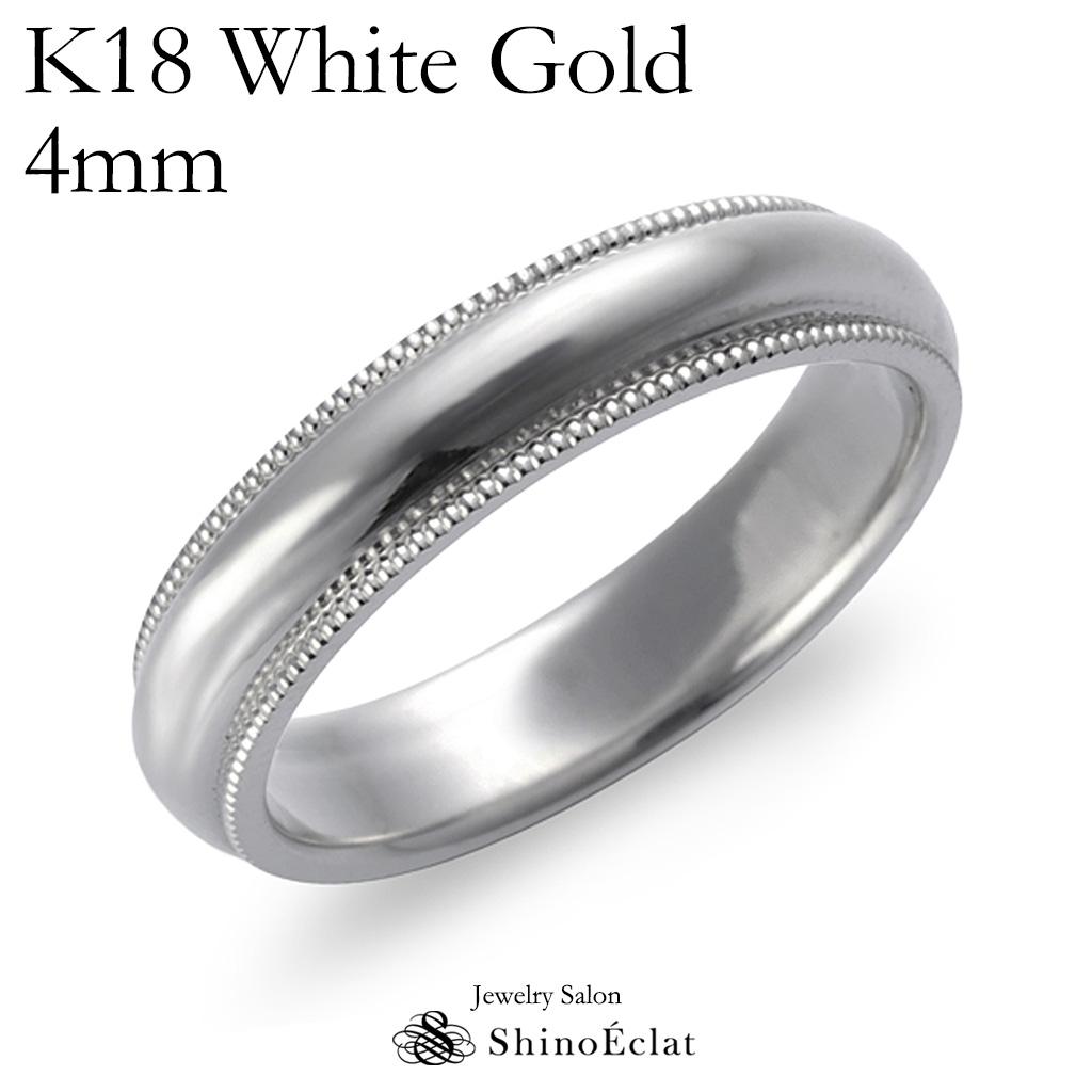 結婚指輪 K18 WG(ホワイトゴールド) ミルグレイン・マリッジリング 4mm 鍛造 ミル打ち 刻印無料 white gold ウェディング バンドリング 指輪 ring シンプル 単品 送料無料
