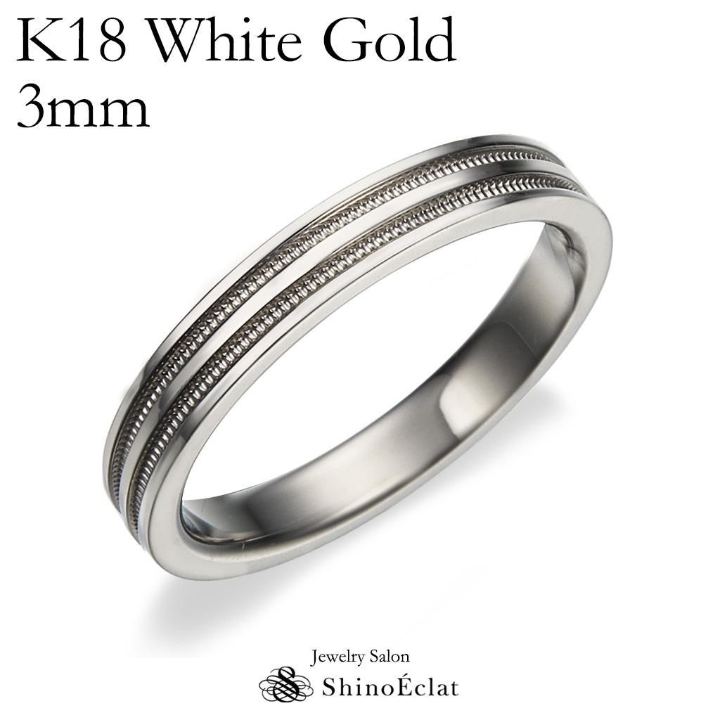 結婚指輪 K18WG ホワイトゴールド ダブル ミルグレイン マリッジリング 3mm 鍛造 ミル打ち 刻印無料 white gold ウェディング バンドリング 指輪 ring シンプル 単品 送料無料
