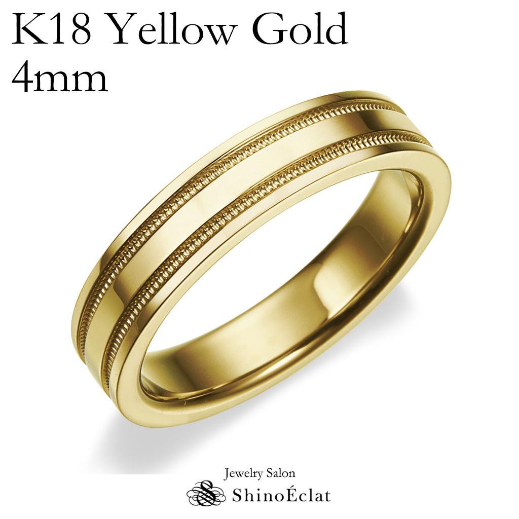 結婚指輪 ゴールド K18YG(イエローゴールド) ダブル ミルグレイン マリッジリング 4mm 鍛造 ミル打ち 幅広 太め 太い 刻印無料 gold ウェディング バンドリング 指輪 ring シンプル 単品 送料無料