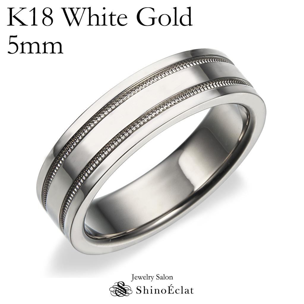 結婚指輪 K18WG ホワイトゴールド ダブル ミルグレイン マリッジリング 5mm 鍛造 ミル打ち 幅広 太め 太い 刻印無料 white gold ウェディング バンドリング 指輪 ring シンプル 単品 送料無料