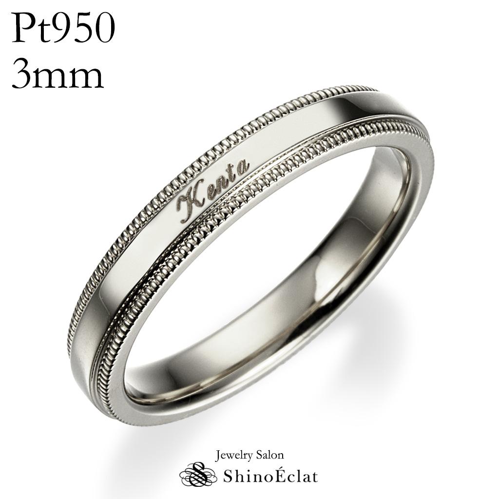 結婚指輪 マリッジリング Pt950(プラチナ)/ 精緻なミルグレイン技法を駆使した繊細なデザイン 結婚指輪 プラチナ Pt950 ミルグレイン エッジ・マリッジリング 3mm 鍛造 ミル打ち 刻印無料 platinum ウェディング バンドリング 指輪 ring シンプル 単品 送料無料