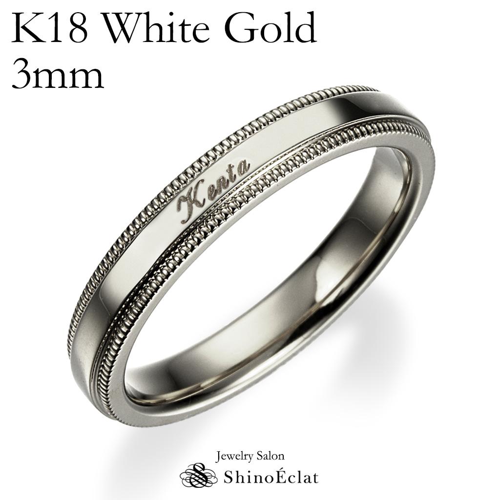 結婚指輪 K18WG(ホワイトゴールド) ミルグレイン エッジ・マリッジリング 3mm鍛造 ミル打ち 刻印無料 gold リング 指輪 ring