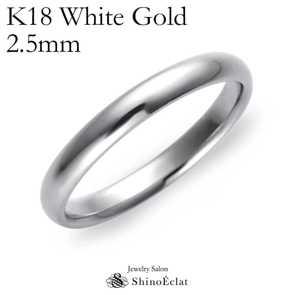 結婚指輪 K18WG(ホワイトゴールド) スタンダード・マリッジリング 2.5mm 鍛造 甲丸 刻印無料 white gold ウェディング バンドリング 指輪 ring シンプル 単品 送料無料