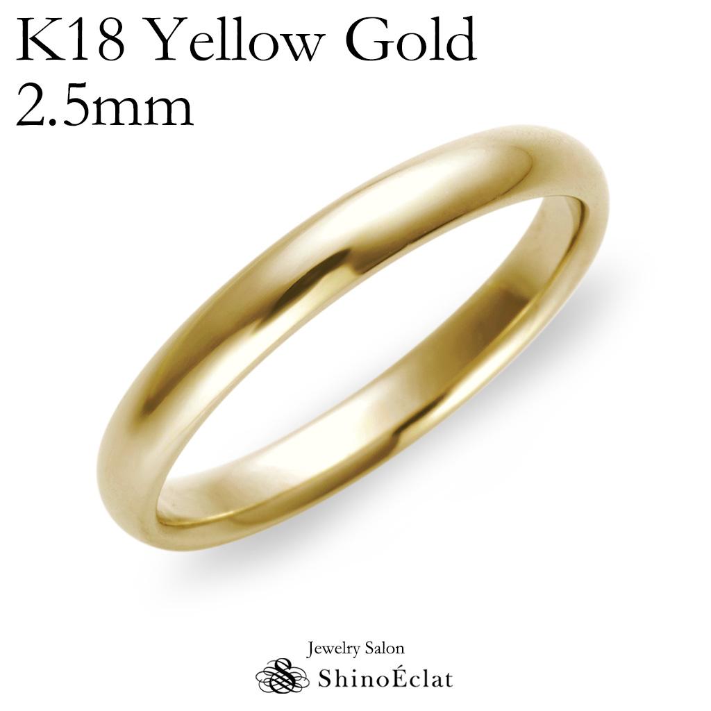 結婚指輪 ゴールド K18 YG(イエローゴールド) スタンダード・マリッジリング 2.5mm 鍛造 甲丸 刻印無料 gold ウェディング バンドリング 指輪 ring シンプル 単品 送料無料