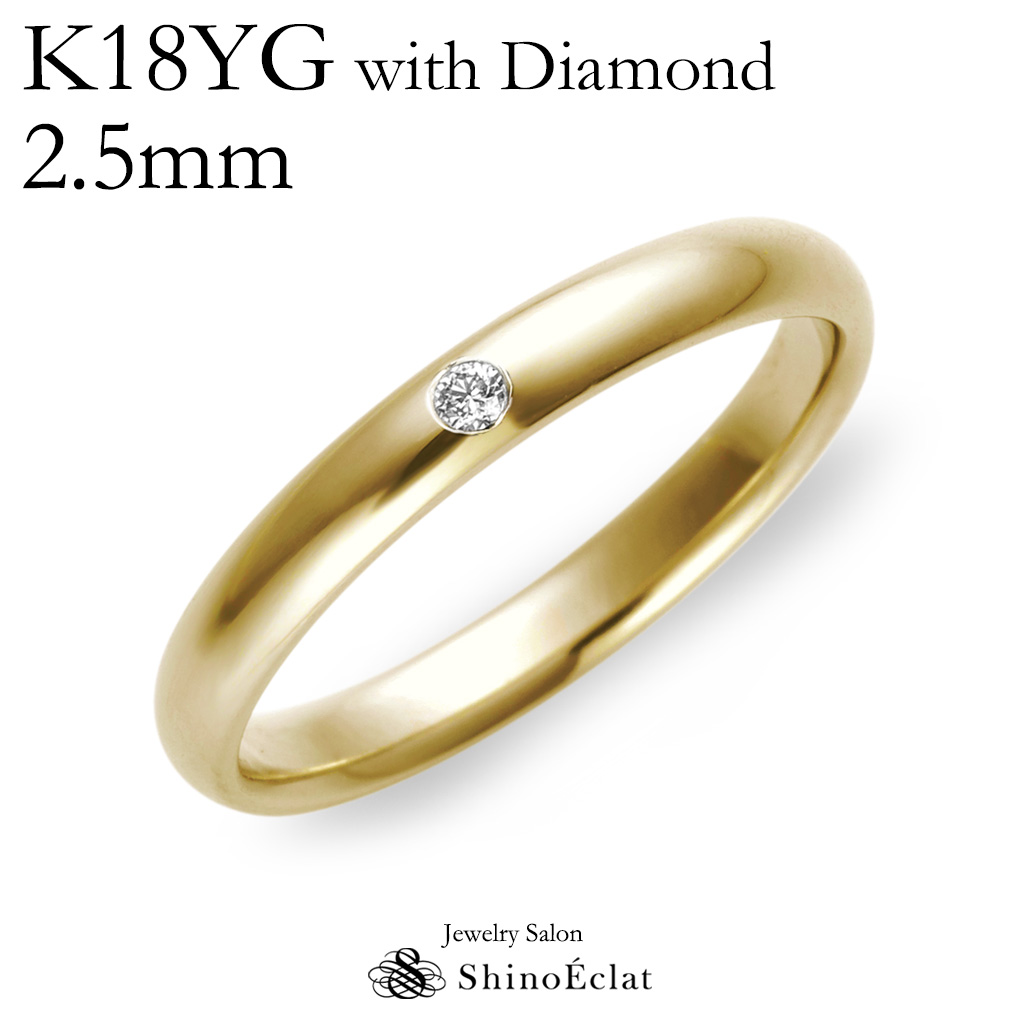 結婚指輪 ゴールド K18YG(イエローゴールド) スタンダード・ダイヤモンド マリッジリング 2.5mm 鍛造 甲丸 刻印無料 gold ウェディング バンドリング 結婚 指輪 Ring リング シンプル 単品 送料無料