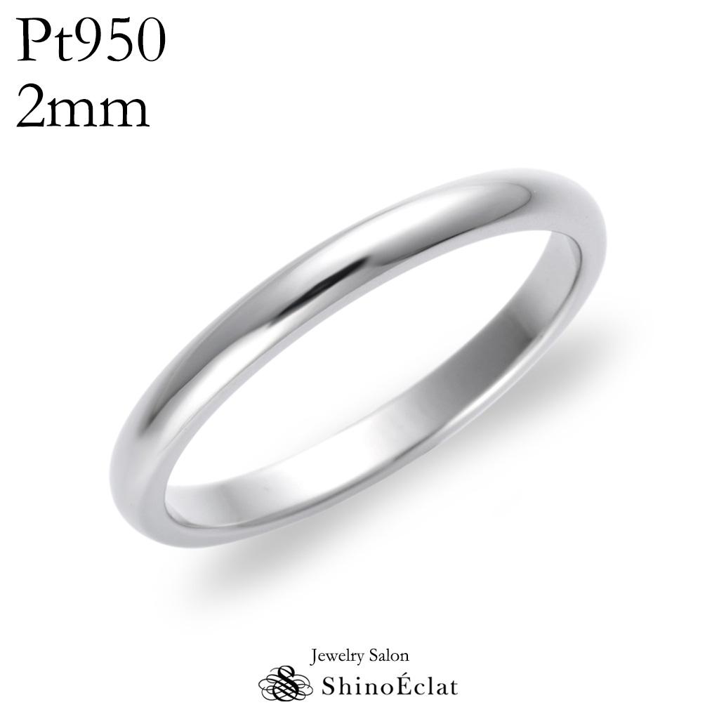 結婚指輪 プラチナ Pt950 スタンダード・マリッジリング 2mm 鍛造 甲丸 刻印無料 platinum ウェディング バンドリング 指輪 ring 結婚指輪 シンプル 単品 送料無料