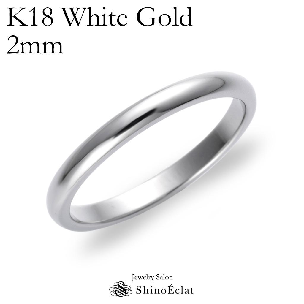 結婚指輪 K18WG(ホワイトゴールド) スタンダード・マリッジリング 2mm 鍛造 甲丸 刻印無料 white gold ウェディング バンドリング 指輪 ring シンプル 単品 送料無料