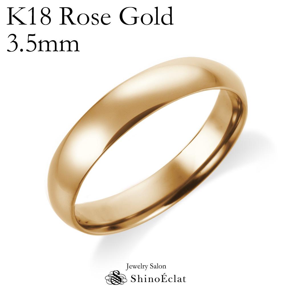 結婚指輪 K18RG(ローズゴールド) スタンダード・マリッジリング 3.5mm 鍛造 甲丸 刻印無料 ピンクゴールド pinkgold ウェディング バンドリング 指輪 ring シンプル 単品 送料無料