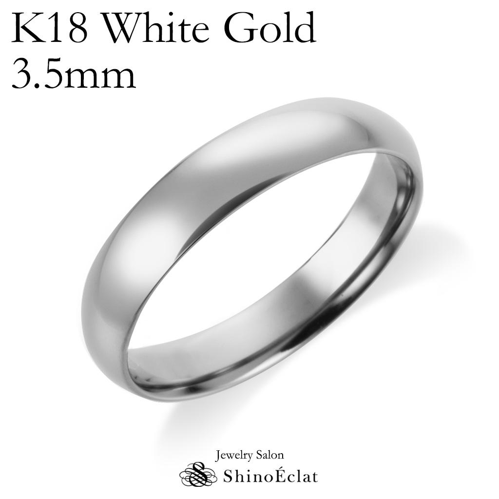 結婚指輪 K18WG(ホワイトゴールド) スタンダード・マリッジリング 3.5mm 鍛造 甲丸 刻印無料 white gold ウェディング バンドリング 指輪 ring シンプル 単品 送料無料