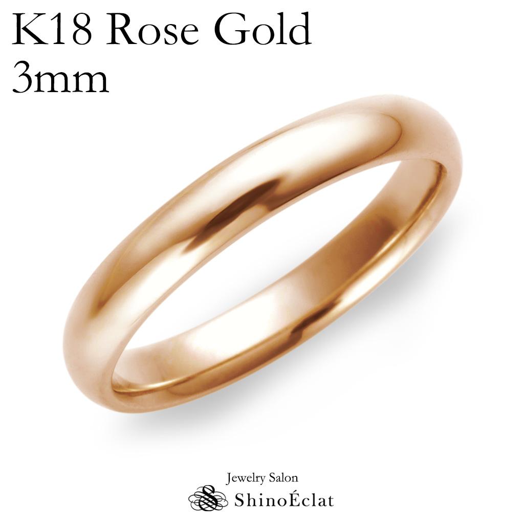 結婚指輪 K18RG(ローズゴールド) スタンダード・マリッジリング 3mm 鍛造 甲丸 刻印無料 ピンクゴールド pinkgold ウェディング バンドリング 指輪 ring シンプル 単品 送料無料